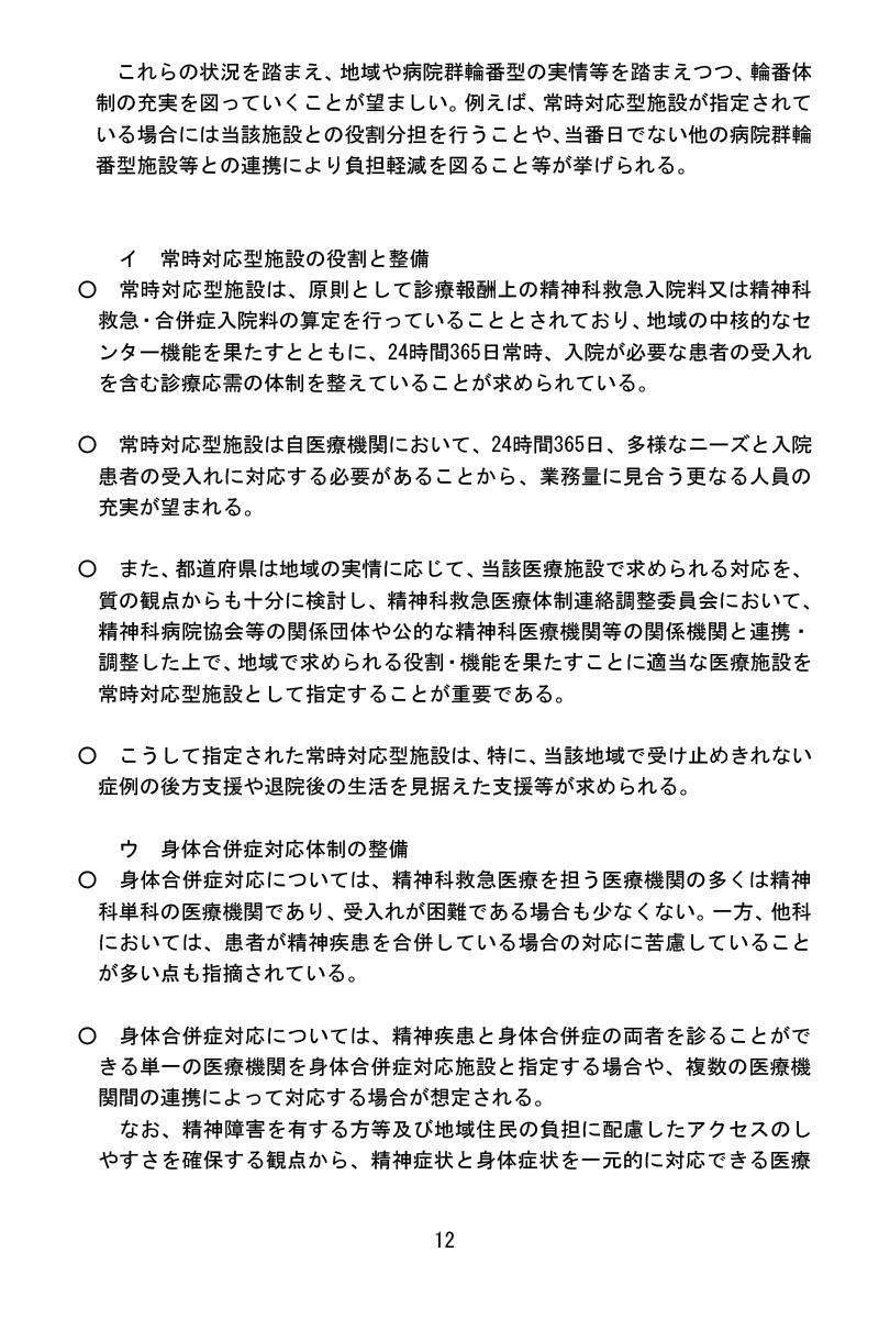 令和3年1月22日精神科救急医療体制整備に係るワーキンググループ報告書ー常時対応型施設の役割と整備