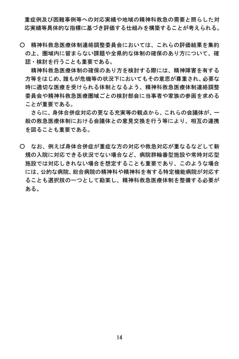 令和3年1月22日精神科救急医療体制整備に係るワーキンググループ報告書