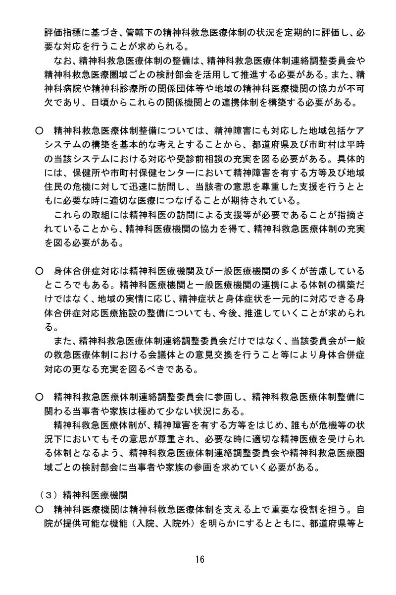 令和3年1月22日精神科救急医療体制整備に係るワーキンググループ報告書ー精神科医療機関