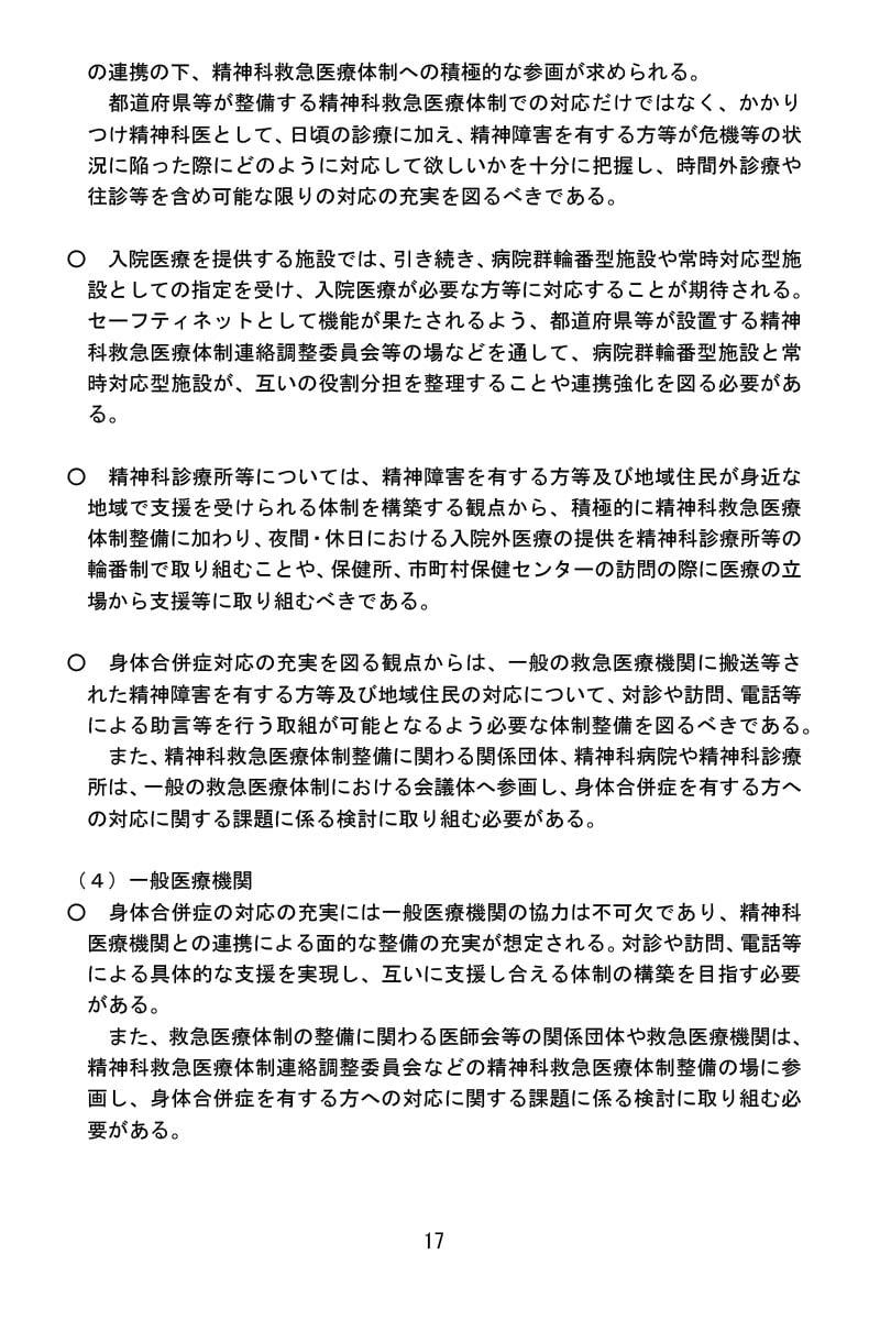 令和3年1月22日精神科救急医療体制整備に係るワーキンググループ報告書ー一般医療機関