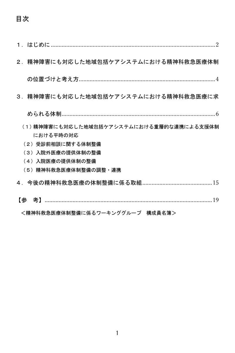 令和3年1月22日精神科救急医療体制整備に係るワーキンググループ報告書-目次