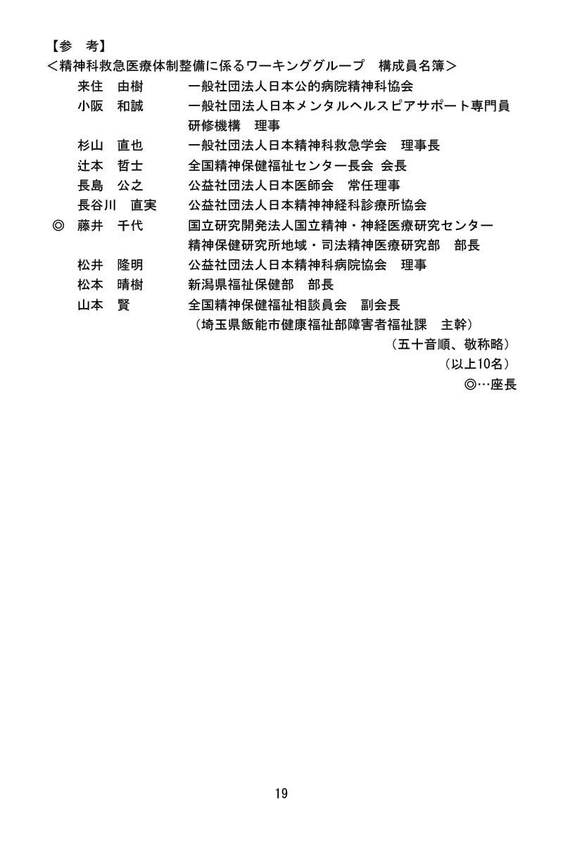 令和3年1月22日精神科救急医療体制に係るワーキンググループ報告書 構成員名簿