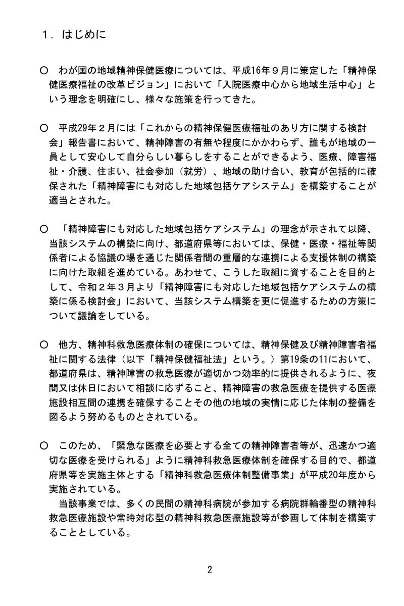 令和3年1月22日精神科救急医療体制整備に係るワーキンググループ報告書ーはじめに
