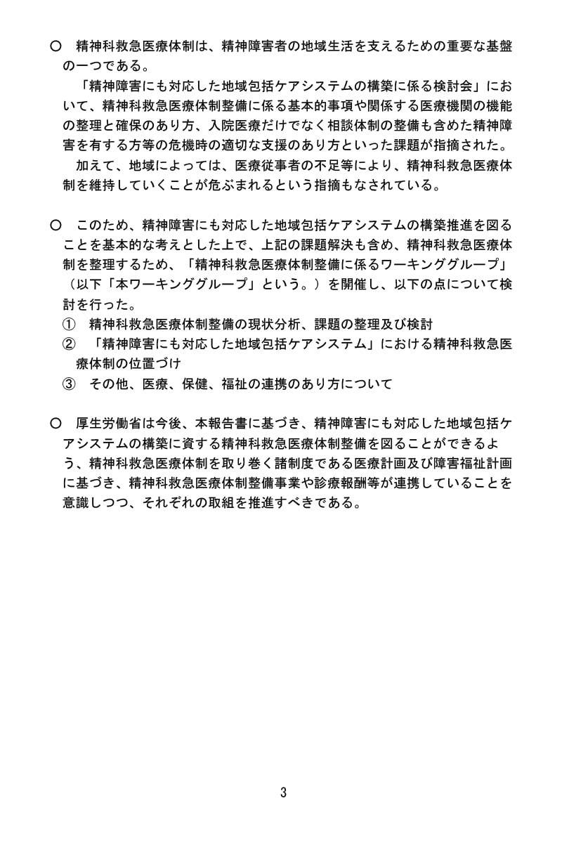 令和3年1月22日精神科救急医療体制整備に係るワーキンググループ報告書-はじめに2
