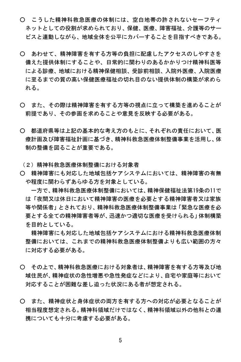 令和3年1月22日精神科救急医療体制整備に係るワーキンググループ報告書ー精神科救急医療体制整備における対象者
