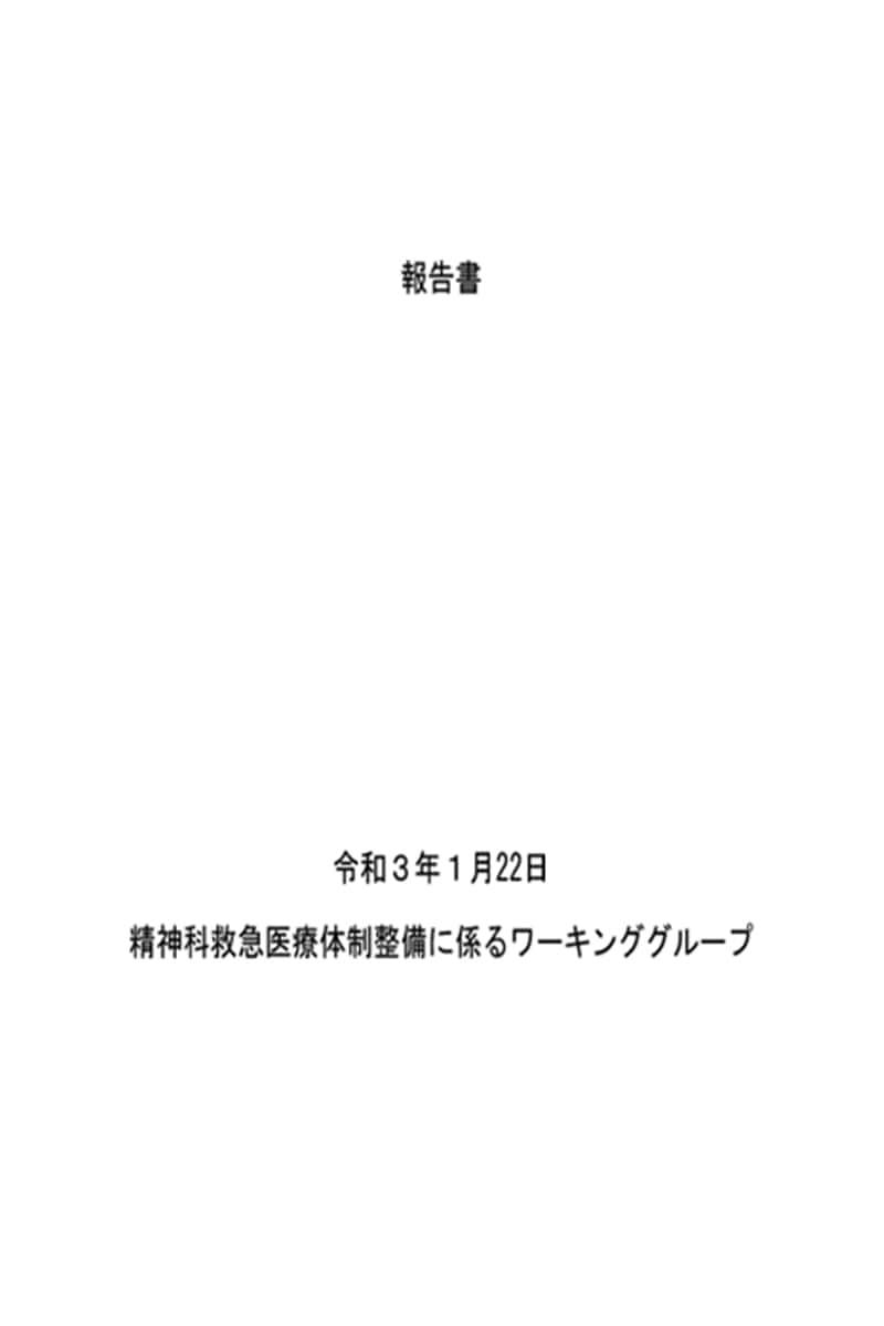 20210122-精神科救急医療体制整備に係るワーキンググループ報告書