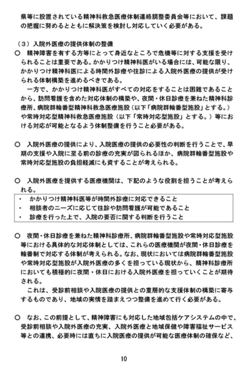 20210122-精神科救急医療体制整備に係るワーキンググループ報告書-p10