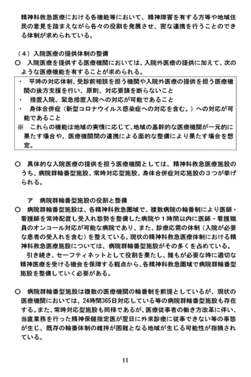 20210122-精神科救急医療体制整備に係るワーキンググループ報告書-p11