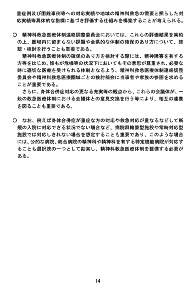 20210122-精神科救急医療体制整備に係るワーキンググループ報告書-p14