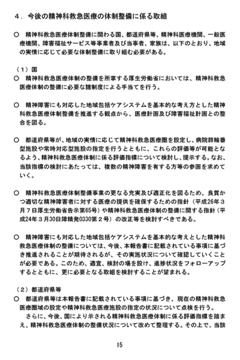 20210122-精神科救急医療体制整備に係るワーキンググループ報告書-p15
