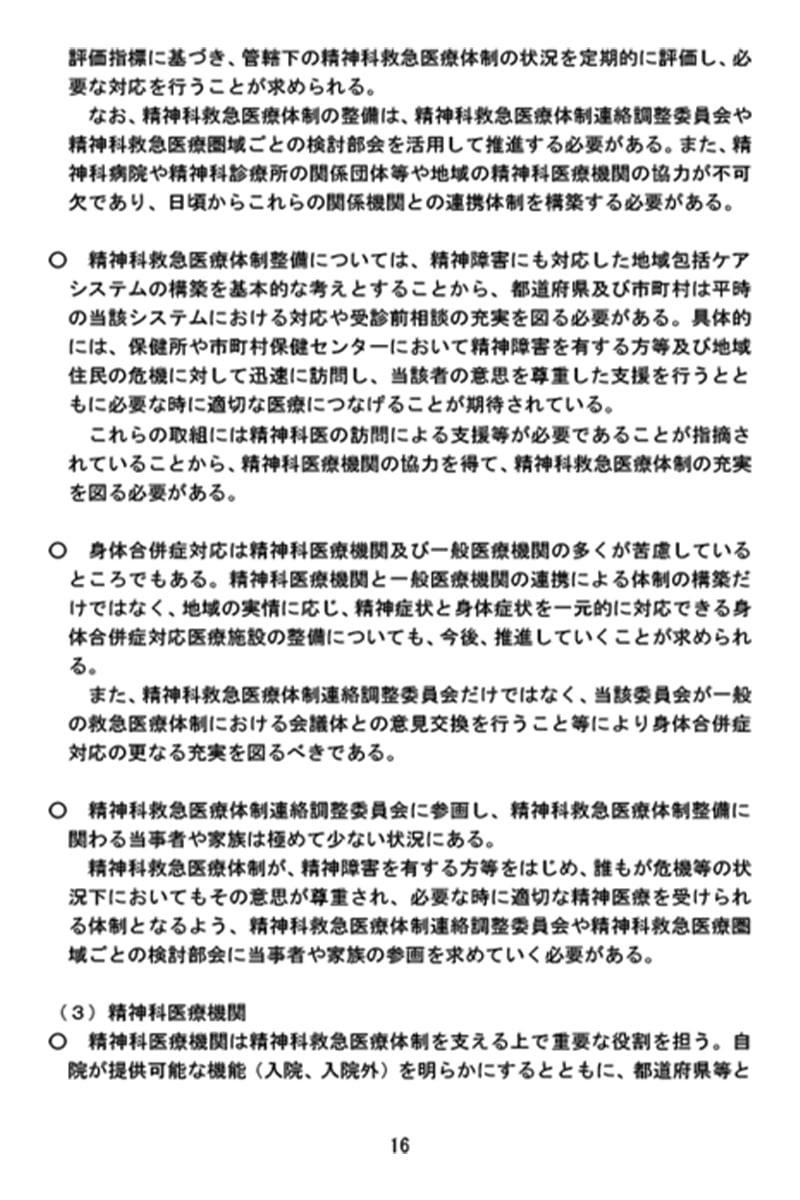 20210122-精神科救急医療体制整備に係るワーキンググループ報告書-p16