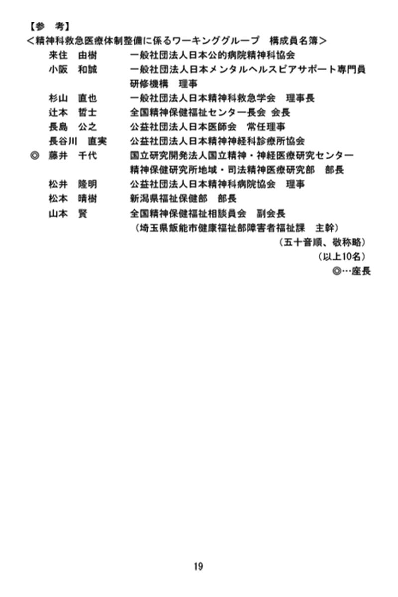 20210122-精神科救急医療体制整備に係るワーキンググループ報告書-構成員名簿