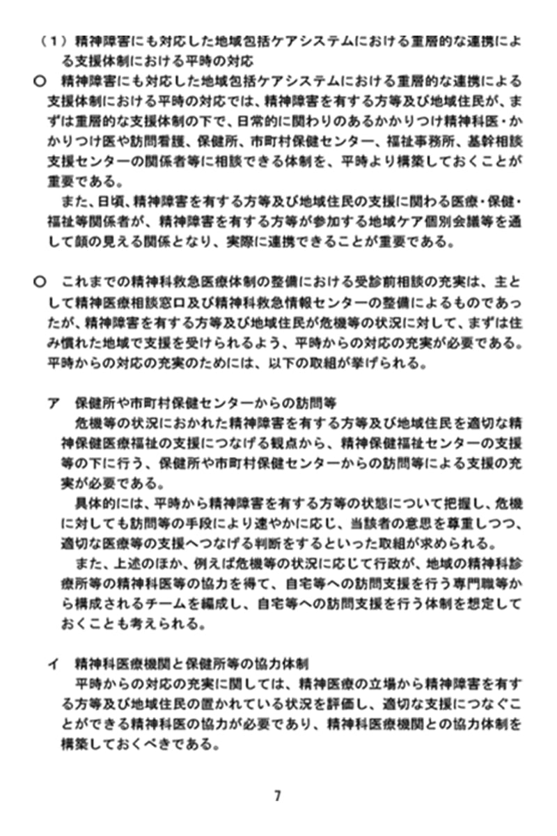 20210122-精神科救急医療体制整備に係るワーキンググループ報告書-p7