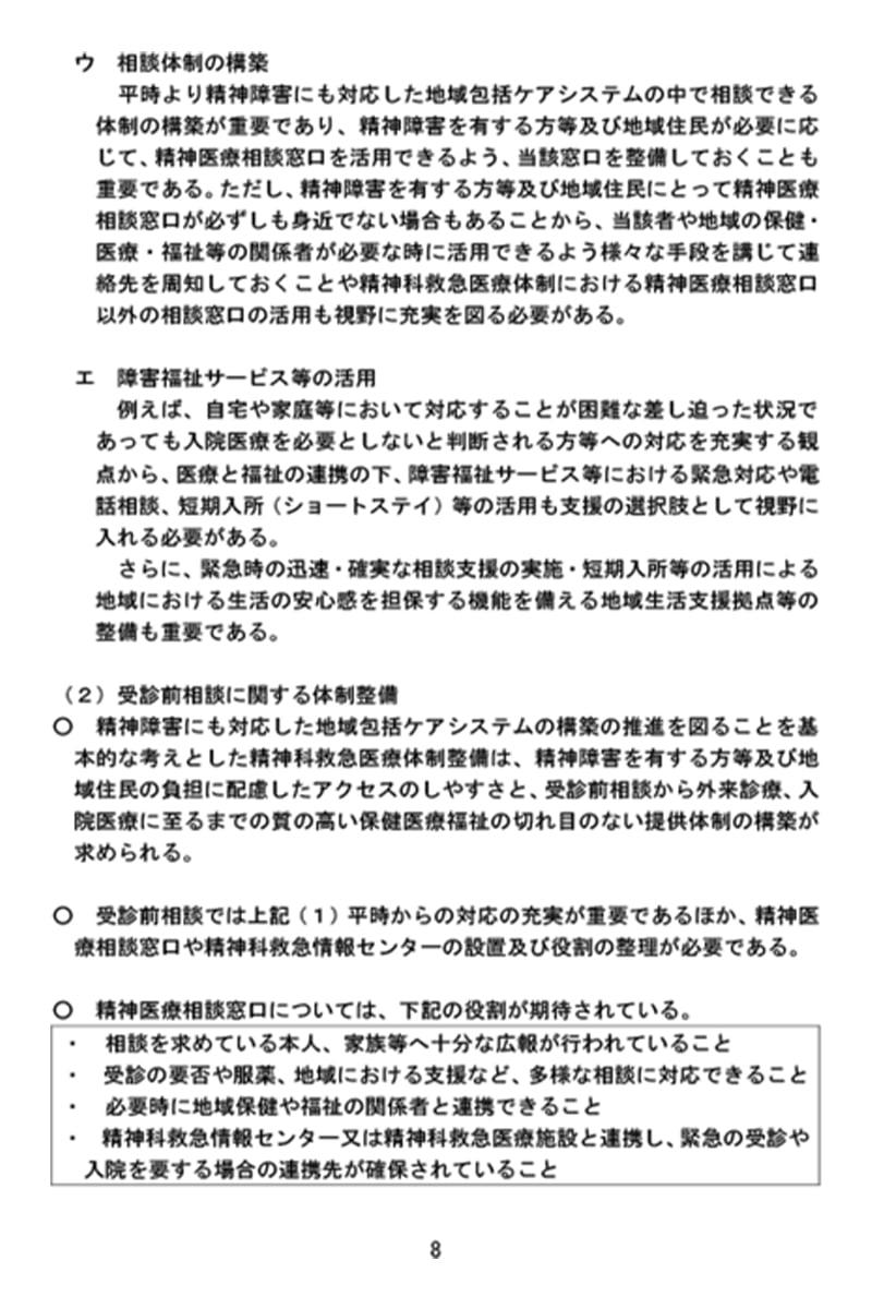 20210122-精神科救急医療体制整備に係るワーキンググループ報告書-p8