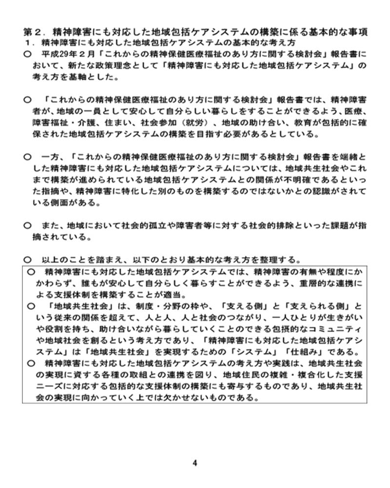 20210318-精神障害にも対応した地域包括ケアシステムの構築に係る検討会-報告書-p4